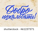 vector cyrillic inscription  in ... | Shutterstock .eps vector #461237371