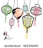 chinese mid autumn festival...   Shutterstock .eps vector #461546491