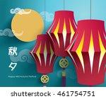 vector oriental paper lantern.... | Shutterstock .eps vector #461754751