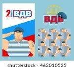 vdv day on 2 august. military...   Shutterstock .eps vector #462010525