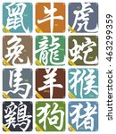 vector 12 chinese zodiac signs... | Shutterstock .eps vector #463299359