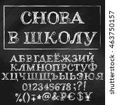 chalk cyrillic vector alphabet. ... | Shutterstock .eps vector #463750157