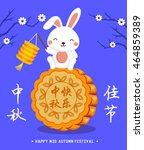 vector mid autumn festival... | Shutterstock .eps vector #464859389