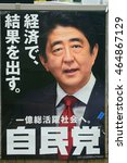 Small photo of HACHIOJI, JAPAN - JULY 23 : Abe Shinzo on a political campaign poster on 23 July 2016. at Hachioji, Japan. Abe Shinzo is the prime minister of Japan.