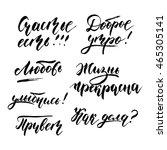 dry brush lettering. russian... | Shutterstock .eps vector #465305141