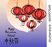 chinese festival postcard... | Shutterstock .eps vector #465997049