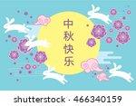 mid autumn festival template... | Shutterstock .eps vector #466340159