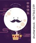 moon hot air balloon  mid... | Shutterstock .eps vector #467561159