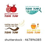 abstract icon for rosh hashanah.... | Shutterstock .eps vector #467896385
