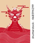 paper cut style dragon boat... | Shutterstock .eps vector #468594299