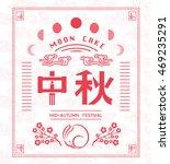 chinese moon cake festival... | Shutterstock .eps vector #469235291