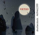 mid autumn festival... | Shutterstock .eps vector #469461599