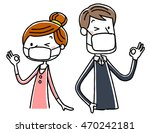 husband and wife to the mask | Shutterstock .eps vector #470242181