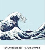 wave vector illustration... | Shutterstock .eps vector #470539955