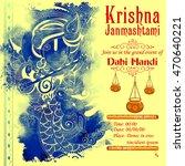 illustration of lord krishana... | Shutterstock .eps vector #470640221