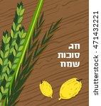 closeup of lulav  date palm  ... | Shutterstock .eps vector #471432221