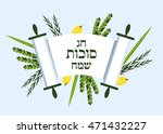 jewish torah with lulav  date... | Shutterstock .eps vector #471432227