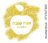 greeting card of the jewish new ...   Shutterstock .eps vector #471537305