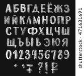 sans serif chalk cyrillic... | Shutterstock .eps vector #471631691