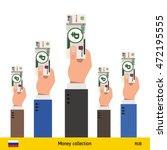hands offering money. russian...   Shutterstock .eps vector #472195555