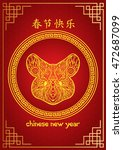 mouse chinese zodiac | Shutterstock .eps vector #472687099