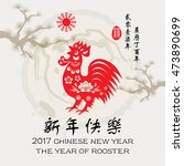 chinese year of rooster made by ... | Shutterstock .eps vector #473890699