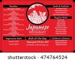 japanese food menu template... | Shutterstock .eps vector #474764524