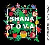 """shana tova""  happy new year... | Shutterstock .eps vector #474770224"