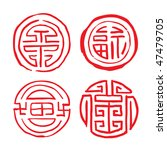 4 different chinese seals of ... | Shutterstock . vector #47479705