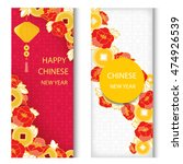 chinese new year greeting card | Shutterstock .eps vector #474926539