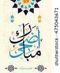 calligraphy of arabic text of... | Shutterstock .eps vector #475043671
