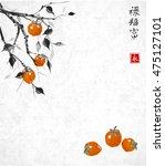 date plum tree with orange... | Shutterstock .eps vector #475127101