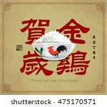 chinese new year card design... | Shutterstock .eps vector #475170571