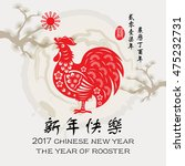 chinese year of rooster made by ... | Shutterstock .eps vector #475232731