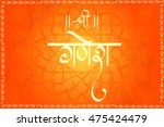 lord ganpati in vector for... | Shutterstock .eps vector #475424479