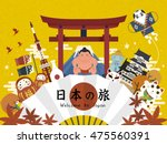 lovely japanese tourism poster  ... | Shutterstock .eps vector #475560391