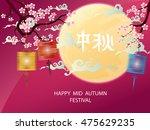 mid autumn festival vector... | Shutterstock .eps vector #475629235