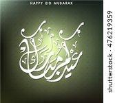 creative eid mubarak text...   Shutterstock .eps vector #476219359