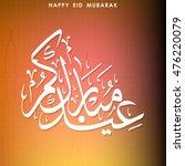 creative eid mubarak text... | Shutterstock .eps vector #476220079