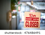 closed sign in a shop window | Shutterstock . vector #476486491