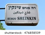 Street Sign   Street Sheinkin ...