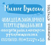 cyrillic typography set. title... | Shutterstock .eps vector #477417001