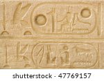 """Ancient signs at a temple in """"Abydos"""" in Egypt - stock photo"""