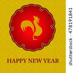 happy chinese new year 2017... | Shutterstock .eps vector #478191841