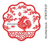 rooster year chinese zodiac... | Shutterstock .eps vector #478929319