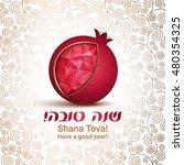 Rosh Hashana Card   Jewish New...