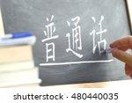 hand writing on a blackboard in ... | Shutterstock . vector #480440035
