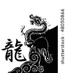 japanese dragon | Shutterstock .eps vector #48050866