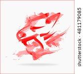tiger | Shutterstock .eps vector #481179085