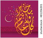 illustration of eid mubarak... | Shutterstock .eps vector #481206301